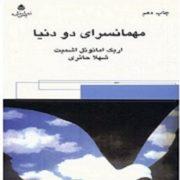 کتاب مهمانسرای دو دنیا